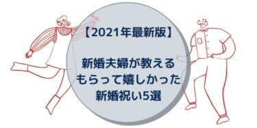【2021年最新版】新婚夫婦が教えるもらって嬉しかった新婚祝い5選