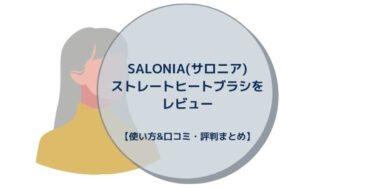 SALONIA(サロニア)ストレートヒートブラシをレビュー【使い方&口コミ・評判まとめ】
