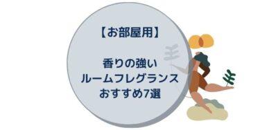 【お部屋用】香りの強いルームフレグランスおすすめ7選