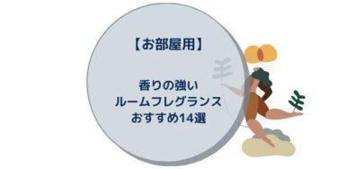 【お部屋用】香りの強いルームフレグランスおすすめ14選~口コミ・特徴まとめ~