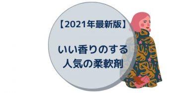 【2021年最新版】いい香りのする人気の柔軟剤ランキングTOP5
