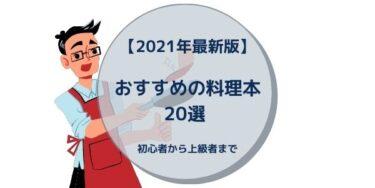 【2021年最新版】おすすめの料理本20選 ~初心者から上級者まで~