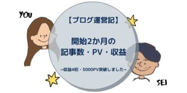 【ブログ運営記】開始2か月の記事数・PV・収益 ~収益4桁・5000PV突破しました~