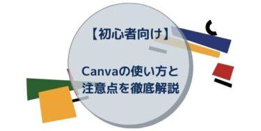 【初心者向け】Canvaの使い方と注意点を徹底解説