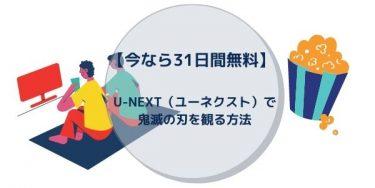 【今なら31日間無料】U-NEXT(ユーネクスト)で鬼滅の刃を観る方法