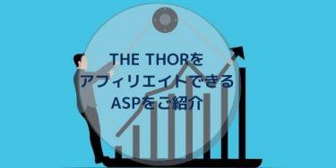 THE THOR(ザ・トール)をアフィリエイトできるASPをご紹介
