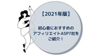 【2021年版】初心者におすすめのアフィリエイトASP7社をご紹介!