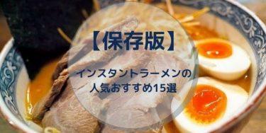 【保存版】インスタントラーメンの人気おすすめ15選