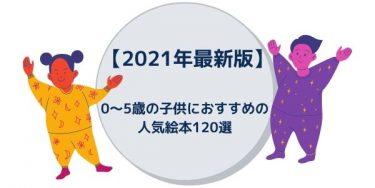 【2021年最新版】子供におすすめの人気絵本120選 ~年代別にご紹介~