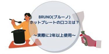 BRUNO(ブルーノ)ホットプレートの口コミは?~実際に2年以上使用~