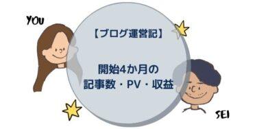 【ブログ運営記】開始4か月の記事数・PV・収益