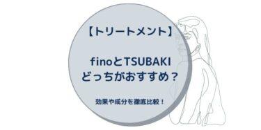 【トリートメント】finoとTSUBAKIどっちがおすすめ?効果や成分を徹底比較!