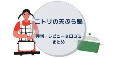 ニトリの天ぷら鍋の評判は?レビュー&口コミまとめ【軽くて使いやすい】