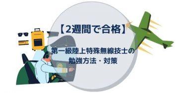 【2週間で合格】第一級陸上特殊無線技士の勉強方法・対策【おすすめのテキスト有り】