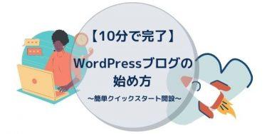 【10分で完了】WordPressブログの始め方 ~簡単クイックスタート開設~
