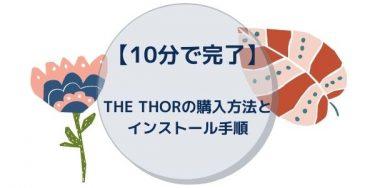 【10分で完了】THE THOR(ザ・トール)の購入方法とインストール手順【22枚の画像付き】