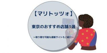 【マリトッツォ】東京のおすすめ店舗3選~取り寄せ可能な通販サイトもご紹介~