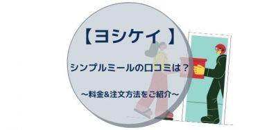 【ヨシケイ 】シンプルミールの口コミは?~料金&注文方法をご紹介~