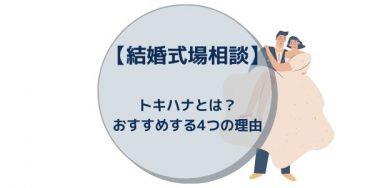 【結婚式場相談】トキハナとは?おすすめする4つの理由