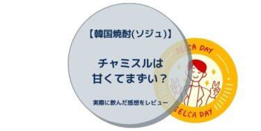 【韓国焼酎(ソジュ)】チャミスルは甘くてまずい?実際に飲んだ感想をレビュー