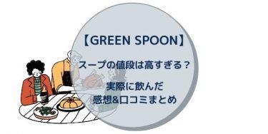【GREEN SPOON(グリーンスプーン)】スープの値段は高すぎる?実際に飲んだ感想&口コミまとめ