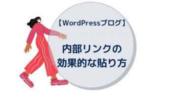 【WordPressブログ】内部リンクの効果的な貼り方【初心者向け】