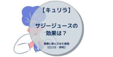 【キュリラ】サジージュースの効果は?実際に飲んでみた感想【口コミ・評判】
