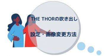 THE THORの吹き出しの設定・画像変更方法【使い方・カスタマイズまとめ】