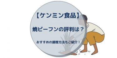 【ケンミン食品】焼ビーフンの評判は?おすすめの調理方法もご紹介!