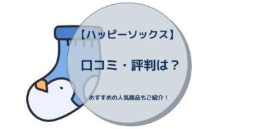 【ハッピーソックス】 口コミ・評判は?おすすめの人気商品もご紹介!