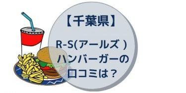 【千葉県】R-S(アールズ ) ハンバーガーの口コミは?実際に行った感想をレビュー!【百名店】