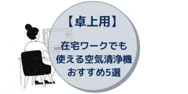 【卓上用】在宅ワークでも使える空気清浄機おすすめ5選