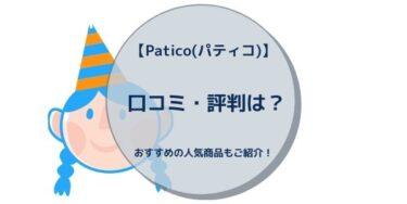 【Patico(パティコ)】 口コミ・評判は?おすすめの人気商品もご紹介!