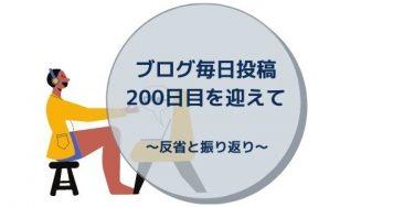 ブログ毎日投稿200日目を迎えて~反省と振り返り~【まずは1000記事!?】