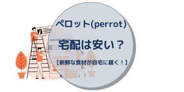 ペロット(perrot)の宅配は安い?口コミ・評判は?【新鮮な食材が自宅に届く!】