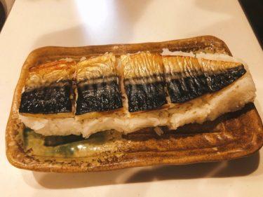 【家でも簡単に作れる】焼きサバの棒寿司のレシピ・作り方