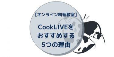 【オンライン料理教室】CookLIVEをおすすめする5つの理由【口コミ・評判まとめ】