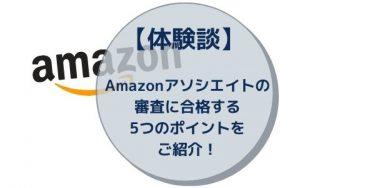 【体験談】Amazonアソシエイトの審査に合格する5つのポイントをご紹介!
