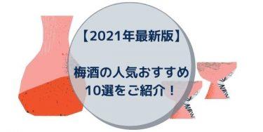 【2021年最新版】梅酒の人気おすすめ10選をご紹介!