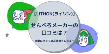 【LITHON(ライソン)】 せんべろメーカーの口コミは?実際に使ってみた感想をレビュー