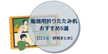 勉強用折りたたみ机おすすめ5選【口コミ・評判まとめ】