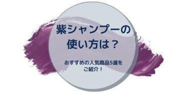 紫シャンプーの使い方は?おすすめの人気商品5選をご紹介!