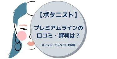 【ボタニスト】プレミアムラインの口コミ・評判は?メリット・デメリットを解説