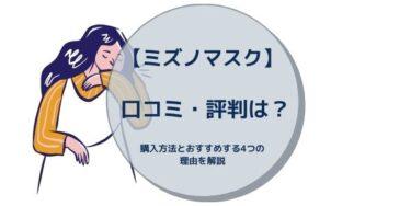 【ミズノマスク】口コミ・評判は?購入方法とおすすめする4つの理由を解説