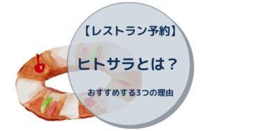 【レストラン予約】ヒトサラとは? おすすめする3つの理由