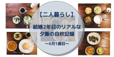 【二人暮らし】結婚2年目のリアルな夕飯の自炊記録【献立・材料まとめ】 ~6月1週目~