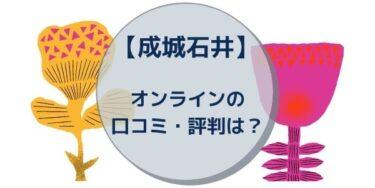 【成城石井】オンラインの口コミ・評判は?おすすめする4つの理由をご紹介