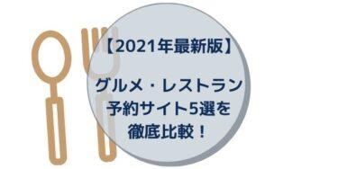 【2021年最新版】グルメ・レストラン予約サイト5選を徹底比較!