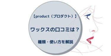 【product(プロダクト)】ワックスの口コミは?種類・使い方を解説