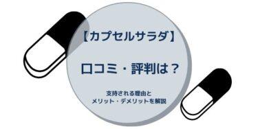 【カプセルサラダ】 口コミ・評判は?支持される理由とメリット・デメリットを解説